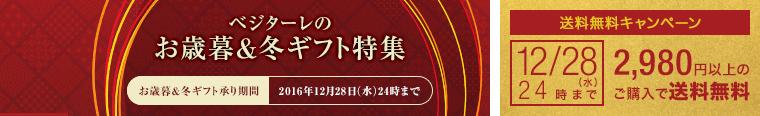 べジターレお歳暮&冬ギフト特集2016