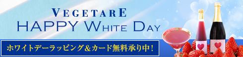VEGETARE   Happy White Day ホワイトデーラッピング&カード無料承り中!