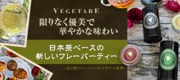 限りなく優美で華やかな味わい 日本茶ベースの新しいフレーバーティー