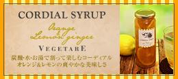炭酸・水・お湯で割って楽しむコーディアル オレンジ&レモンの爽やかな美味しさ