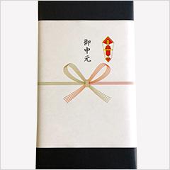 御中元(7月上旬〜中旬)