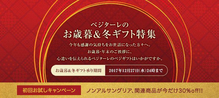 べジターレお歳暮&冬ギフト特集2017