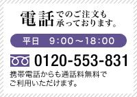 電話でのご注文も承っております。0120-553-831。携帯電話からも通話料無料でご利用いただけます。