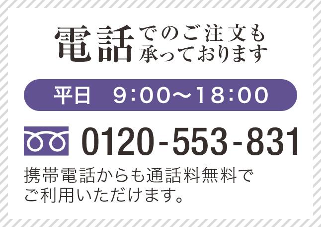 お電話でのご注文も承っております 0120-553-831
