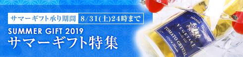 サマーギフト特集2019 サマーギフト承り期間8/31(土)24時まで