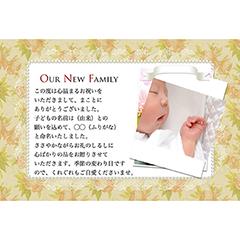 出産内祝いカード
