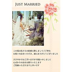 結婚内祝いカード