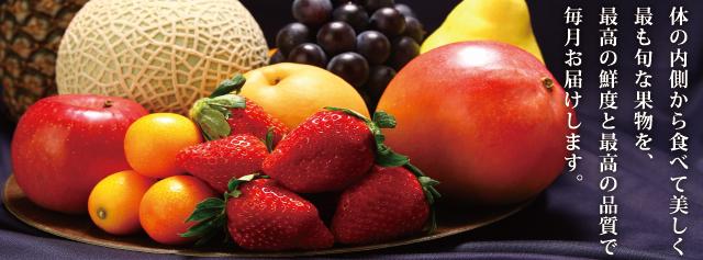 体の内側から食べて美しく!  高級な旬の果物を、  最高の鮮度と最高の品質で毎月お届けします。