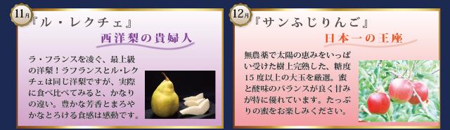 レ・ルクチェ 新潟県 ちくま農園 りんご